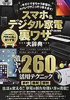 スマホ&デジタル家電裏ワザ大辞典 (英和ムック)