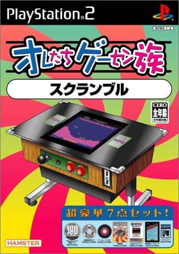 Oretachi Geasen Zoku Sono 1: Scramble [Japan Import]
