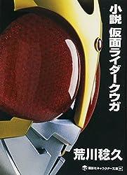 仮面ライダークウガ 月刊ヒーローズにて仮面ライダークウガが連載開始!試し読みも公開中!