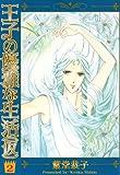 王子の優雅な生活(仮)(2) (眠れぬ夜の奇妙な話コミックス)