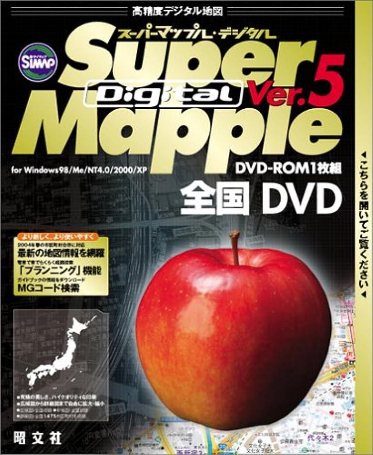 不公平感謝祭掃くSuper Mapple Digital Ver.5 全国 DVD版