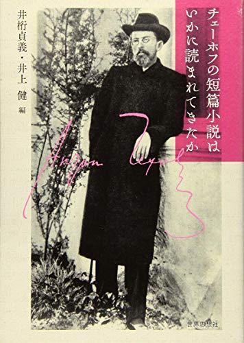 チェーホフの短篇小説はいかに読まれてきたか