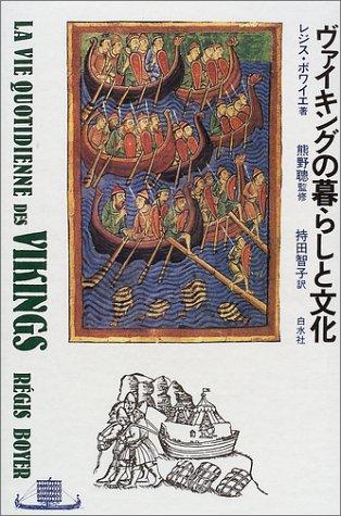 ヴァイキングの暮らしと文化