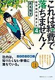 これは経費で落ちません!4 ~経理部の森若さん~ (集英社オレンジ文庫)
