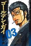 ゴールデン・ガイ (3)