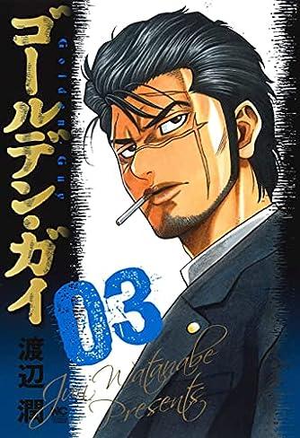 ゴールデン・ガイ (3) (ニチブンコミックス)
