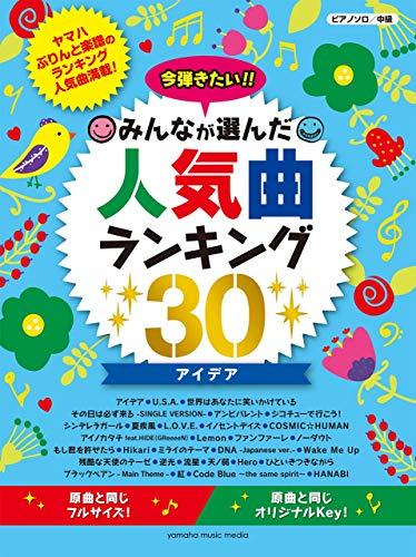 ピアノソロ 今弾きたい!! みんなが選んだ人気曲ランキング30 ~アイデア~ (ピアノソロ/中級)の詳細を見る