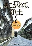 あこがれて、浄土 2 (Amid books)