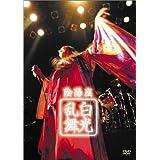 陰陽座 - 白光乱舞 [DVD]