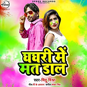 Ghaghri Me Mat Daal - Single