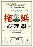 拖延心理學【暢銷35週年增修新版】:為什麼我老是愛拖延?是與生俱來的壞習慣,還是身不由己? (VERSO) (Traditional Chinese Edition)