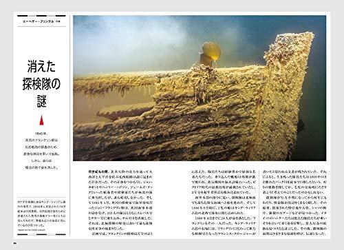 『ナショナル ジオグラフィック日本版 2019年9月号』の4枚目の画像