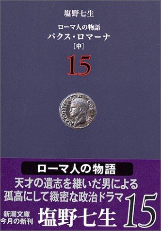 ローマ人の物語 (15) パクス・ロマーナ(中) (新潮文庫)