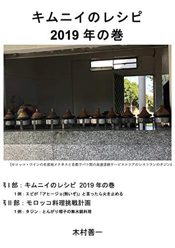 キムニイのレシピ 2019年の巻