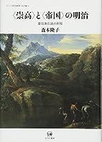 〈崇高〉と〈帝国〉の明治―夏目漱石論の射程 (ひつじ研究叢書(文学編) 6)