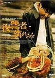 復讐者に憐れみを デラックス版 [DVD] image