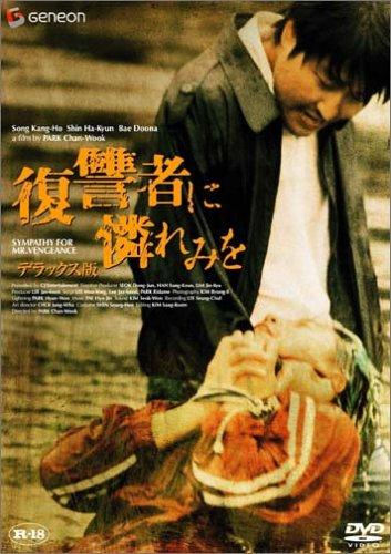 復讐者に憐れみを デラックス版 [DVD]