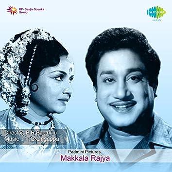 Makkala Rajya (Original Motion Picture Soundtrack)