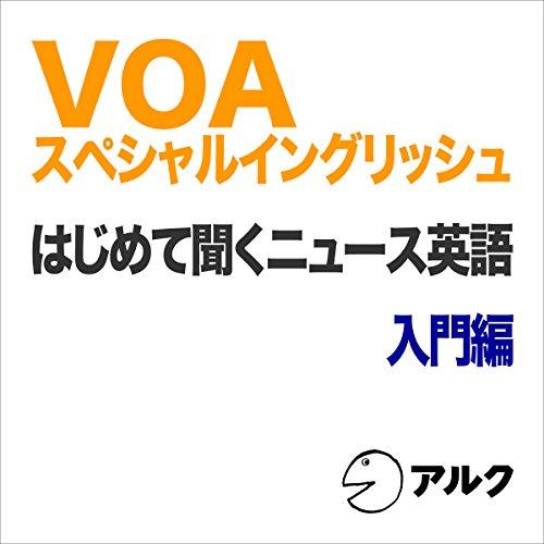 VOAスペシャルイングリッシュ はじめて聞くニュース英語 入門編(アルク) Titelbild