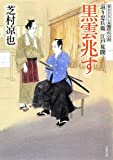 黒雲兆す-返り忠兵衛江戸見聞(6) (双葉文庫)