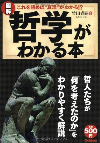 """図解 哲学がわかる本―これを読めば""""真理""""がわかる!?"""