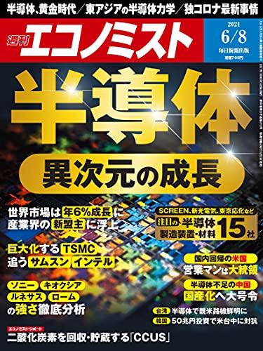 週刊エコノミスト 2021年6月8日号 [雑誌]