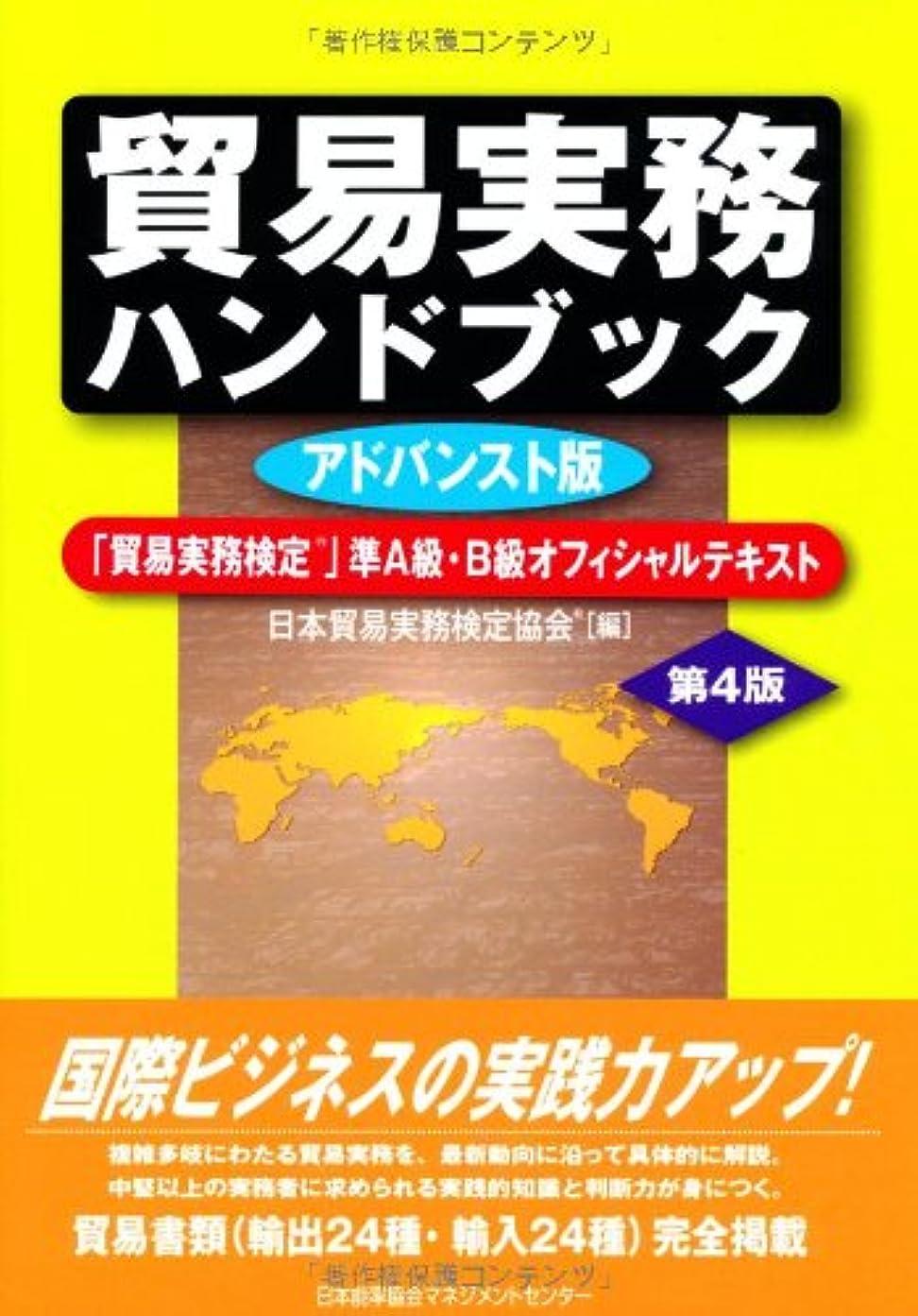 終了しました気球団結貿易実務ハンドブック アドバンスト版 第4版 「貿易実務検定(R)」準A級?B級オフィシャルテキスト