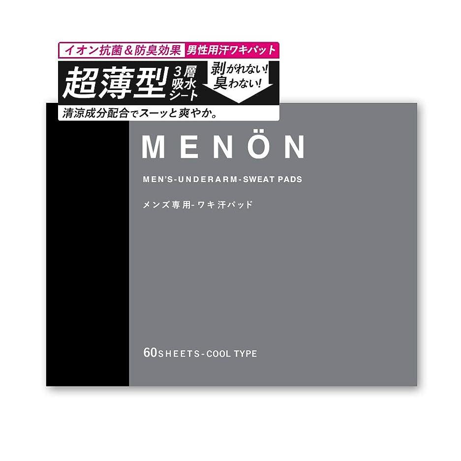 言い直すエイリアンマニュアルMENON 日本製 汗ワキパット メンズ 使い捨て 汗取りパッド 60枚 (30セット) 清涼成分配合 脇汗 男性用 ボディケア 汗ジミ?臭い予防に パッド シール メノン