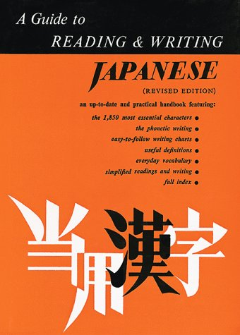 『Guide to Reading and Writing Japanese』のトップ画像