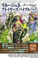 リネージュII プレイヤーズバイブル Vol.2