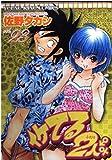 イケてる2人 23 (ヤングキングコミックス)