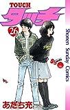 タッチ 完全復刻版(26) (少年サンデーコミックス)