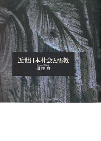 近世日本社会と儒教
