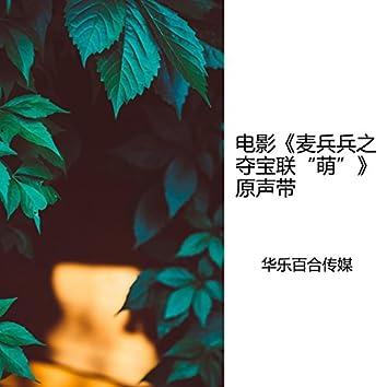 """电影 (麦兵兵之夺宝联""""萌"""") 原声带"""