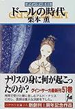 ドールの時代―グイン・サーガ(51) (ハヤカワ文庫JA)