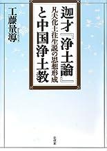 迦才『浄土論』と中国浄土教: 凡夫化土往生説の思想形成