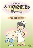 人工呼吸管理の第一歩