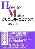 How to Make クリニカル・エビデンス