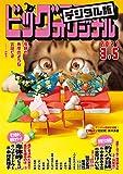 ビッグコミックオリジナル 2021年5号(2021年2月20日発売) [雑誌]