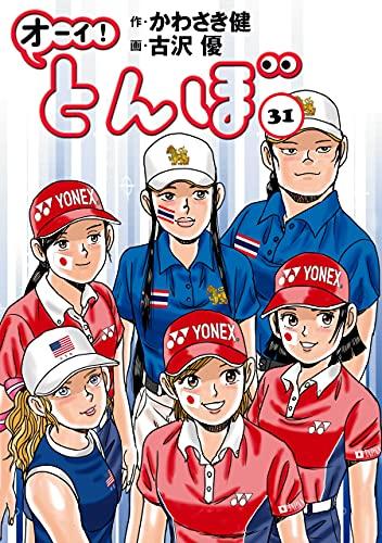 オーイ! とんぼ 第31巻 (ゴルフダイジェストコミックス)
