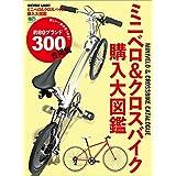 ミニベロ&クロスバイク購入大図鑑[雑誌] エイムック