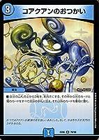 デュエルマスターズ コアクアンのおつかい ( アンコモン ) デュエキングパック ( DMEX06 ) デュエマ 水文明 呪文