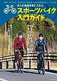 最新スポーツバイク入門ガイド (サクラBooks)