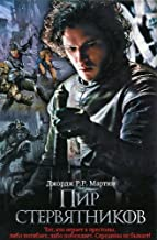 Pir stevyatnikov / A Feast for Crows [In Russian] (A Song of Ice and Fire, 4)