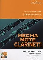 管楽器ソロ楽譜 めちゃモテクラリネット ムーンライト・セレナーデ 模範演奏・カラオケCD付 (WMC-11-003)