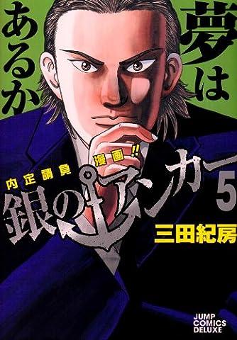 銀のアンカー 5 (ジャンプコミックス デラックス)