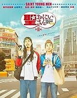 劇場版「聖☆おにいさん 第II紀」[DVD]