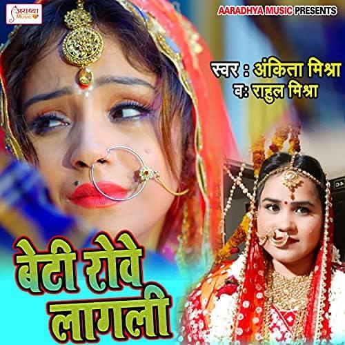 Ankita Mishra & Rahul Mishra