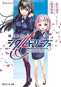 戦翼のシグルドリーヴァ Sakura(上) (角川スニーカー文庫)