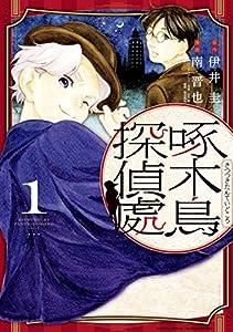 啄木鳥探偵處(1) (ヤングマガジンコミックス)